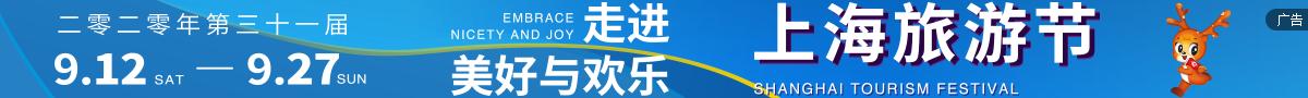第三十一届上海旅游节