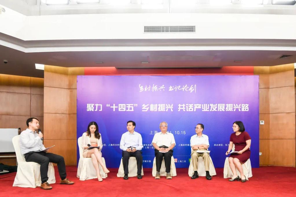 """沪郊推出乡村振兴""""论剑""""平台:让村书记发言、专家点评"""