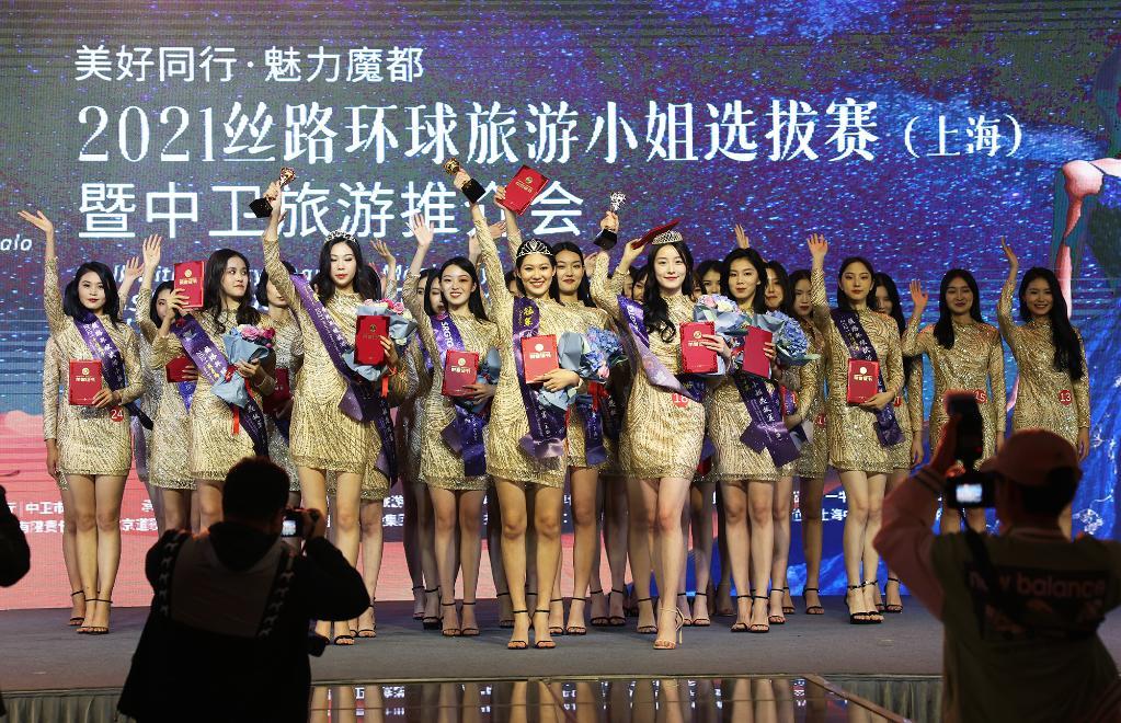 2021絲路環球旅遊小姐選拔賽在上海舉行