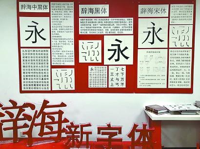 上海是现代汉字印刷字体发源地 你知道吗?
